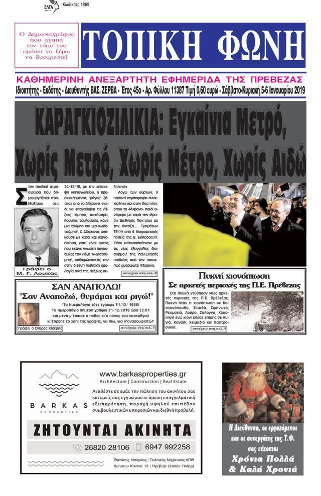 e329c60fa00 ΠΡΩΤΟΣΕΛΙΔΟ 5-6/1/2019, ΤΟΠΙΚΗ ΦΩΝΗ, Καθημερινή Ανεξάρτητη εφημερίδα ...